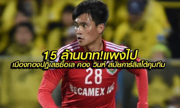 แปลข่าวจากเวียดนาม : เมืองทอง ปฏิเสธที่จะซื้อเล คอง วินห์ เนื่องจากราคาสูงเกินไป