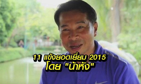 """11 แข้งยอดเยี่ยม 2015 โดย """"น้าหัง"""" อัฐชพงษ์ สีมา (คลิป)"""