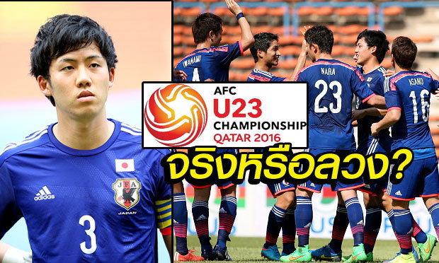 สำรวจคู่แข่ง : ญี่ปุ่น U23 กับข่าวกัปตันทีมห้องเครื่องแดนกลางถอนตัวเพราะไข้หวัด