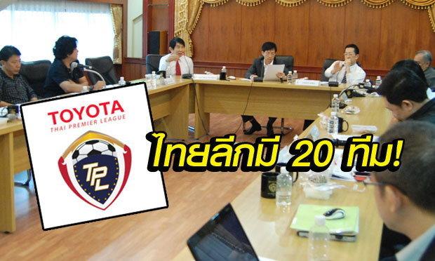 ด่วน! ยืนยันไทยลีกมี 20 ทีม, บุรีรัมย์-ชลบุรีขอลาออกจากบอร์ด TPL
