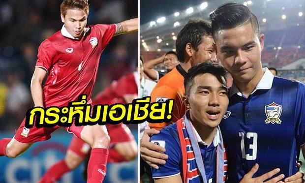 """กระหึ่มทวีป! AFC ยก """"นิว-ต้น-เจ"""" 3 แข้งไทยน่าจับตาศึกปรีโอลิมปิกเอเชีย"""