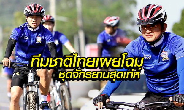 ว้าว!! ทีมชาติไทย มีชุดมีชุดปั่นจักรยานสุดเท่ห์ ซะด้วย! (+ภาพ)