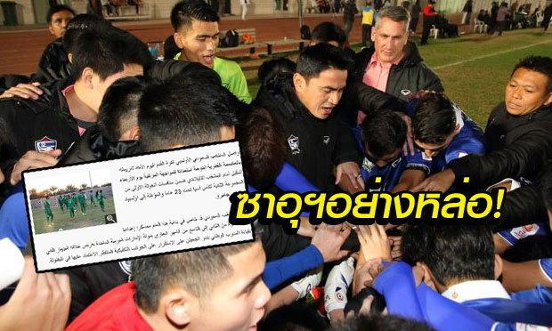 """มืออาชีพ! สื่อ """"ซาอุฯ"""" พูดถึง """"ทีมชาติไทย"""" และความพร้อมก่อนเจอกันพรุ่งนี้"""