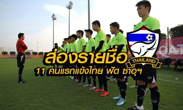 กัปตันเจนำทัพ! แข้งไทย ฟัด ซาอุฯ คืนนี้ 5 ทุ่มครึ่ง (ดูรายชื่อ11คนแรกที่คาดว่าจะลงสนาม)