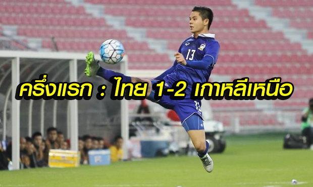 หมดครึ่งแรก... ทีมชาติไทย 1-2 ทีมชาติเกาหลีเหนือ