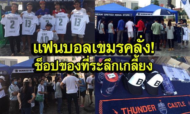 ตลาดแตก! แฟนบอลกัมพูชา แห่ซื้อเสื้อแข่งบุรีรัมย์-ของที่ระลึกเกลี้ยง