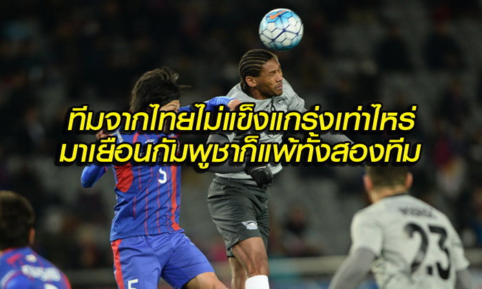 Comment!!! แฟนบอลกัมพูชา หลังรู้ว่า ทีมชลบุรี แพ้ 0-9