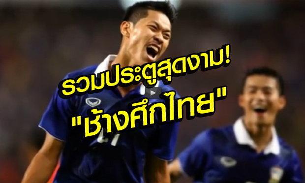 รวมลูกยิงสุดประทับใจ! ทีมชาติไทยจากอตีดและปัจจุบัน (คลิป)