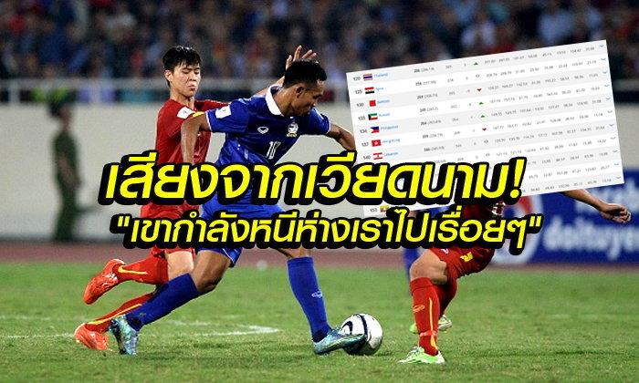 สื่อเวียดนาม ยกไทยยังแกร่ง และเวียดนามยังคงห่างไกลจากไทยไปเรื่อยๆ