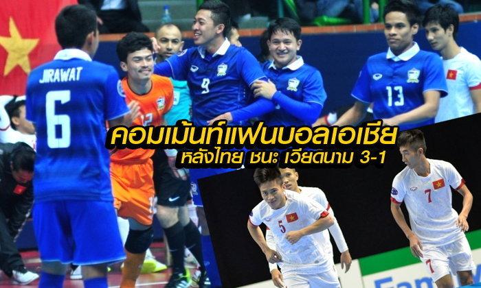 คอมเม้นท์แฟนบอลเอเชีย หลัง ไทย ชนะ เวียดนาม 3-1 ศึกฟุตซอลชิงแชมป์เอเชีย