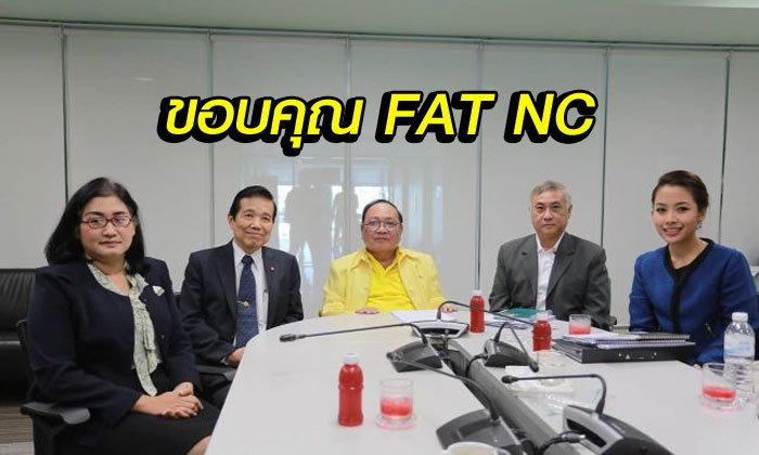 """คอมเม้นท์ขอบคุณจากแฟนบอลไทย หลัง """"FAT NC"""" จะหมดวาระในวันนี้"""