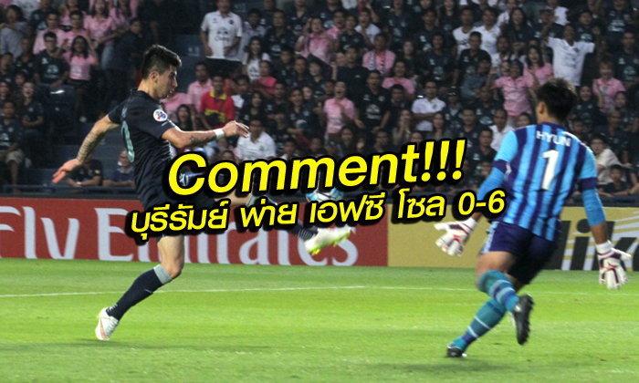 Comment!!! แฟนบอล เอเชีย หลัง บุรีรัมย์ แพ้ เอฟซี โซล 0-6