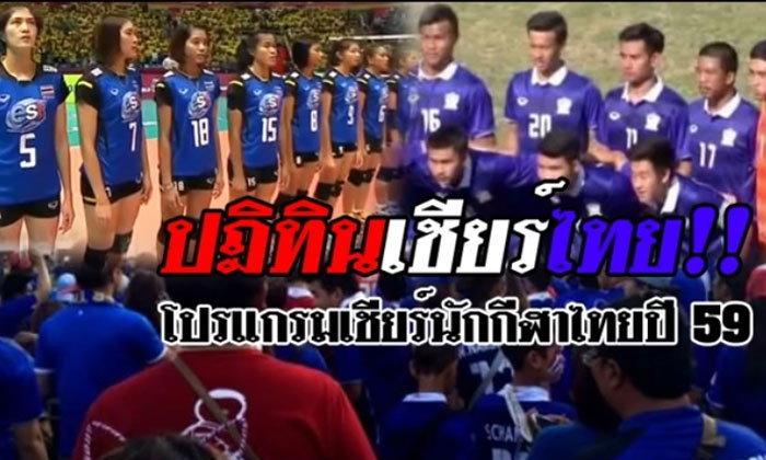 เซฟไว้เลย! ปฎิทินโปรแกรมเชียร์นักกีฬาไทย ประจำปี 2016