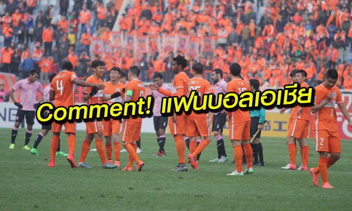 Comment!!! แฟนบอลเอเชีย หลังบุรีรัมย์ แพ้ ซานตง ลู่เหนิง 0-3
