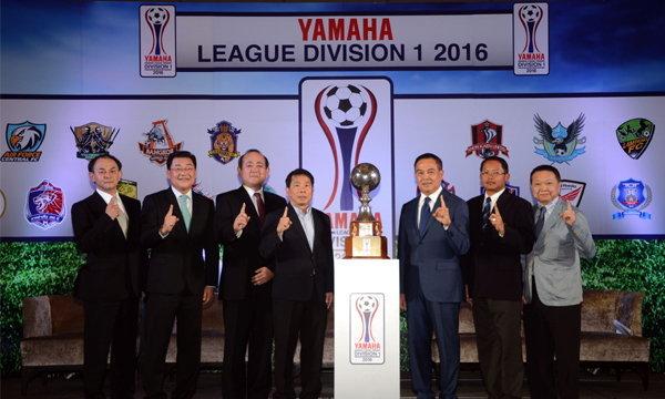 ยามาฮ่าสนับสนุนการแข่งขันฟุตบอลยามาฮ่าลีก ดิวิชั่น 1 ฤดูกาล 2016 เป็นปีที่ 5