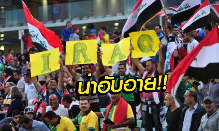 เสื่อมศรัทธา! คอมเม้นท์แฟนบอลอิรัก หลังอันดับโลกร่วง 2 อันดับ