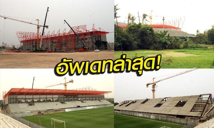 อัพเดทล่าสุด 19 มี.ค.! ความคืบหน้า Mitr Phol Stadium สวยจริง (อัลบั้มรูป)