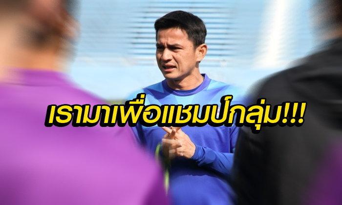 """""""ซิโก้"""" คำราม! """"แข้งไทยมาเพื่อยึดแชมป์กลุ่ม"""""""