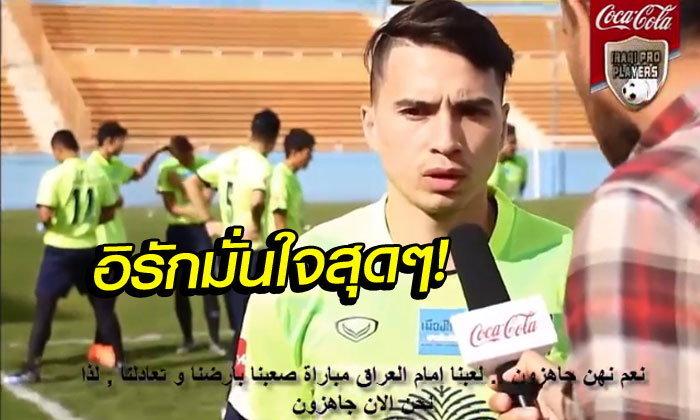 """พรุ่งนี้เดี๋ยวรู้เลย! คอมเม้นท์แฟนบอลอิรักสุดมั่นใจ """"บอกเลยชนะไทย 10-0"""""""