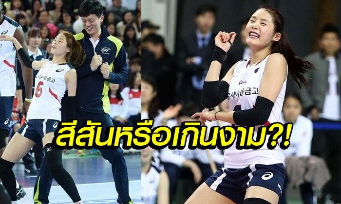 มีดราม่า! เมื่อลูกยางสาวเกาหลีใต้โชว์เต้นเซ็กซี่กับกรรมการผู้ชาย (คลิป)