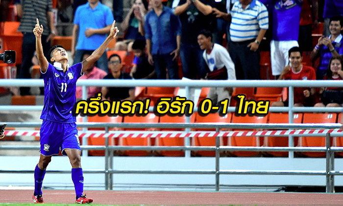 หมดครึ่งแรก!!! มงคล โขกงาม ไทย บุกนำ อิรัก 1-0