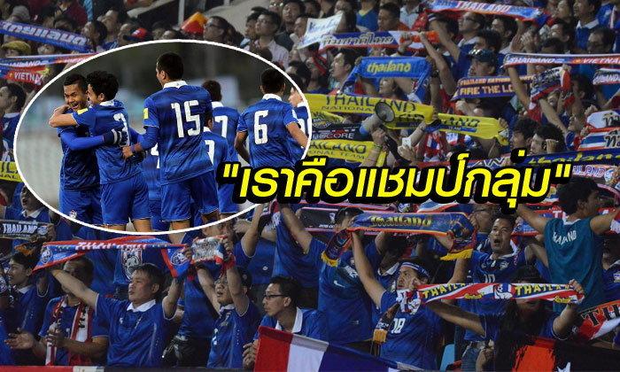 """""""แชมป์กลุ่ม"""" ที่ได้มาพร้อมกับ """"ความยุ่งเหยิงในหัวใจแฟนบอลไทย"""" (โดย น้องเพชร)"""