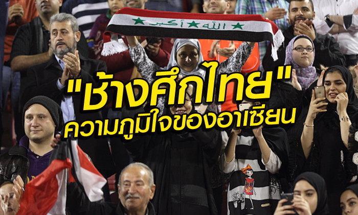 Comment!!! แฟนบอลอาเซียน และเอเชีย หลังทีมชาติไทยเสมออิรัก 2-2
