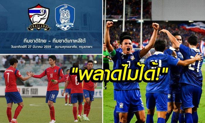 """สื่อ """"มาเลเซีย"""" เขียนถึง """"ทีมชาติไทย"""" ก่อนทำการอุ่นเครื่องกับ """"เกาหลีใต้"""""""