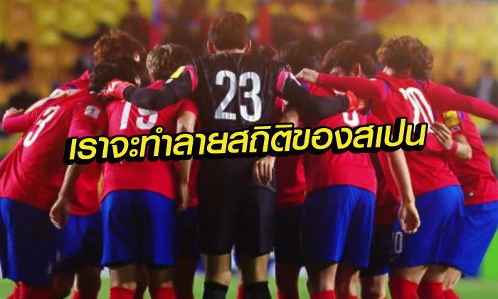 "Comment!!! แฟนบอล ""โสมขาว"" ก่อนเกมอุ่นเครื่องระหว่างไทย vs เกาหลีใต้"