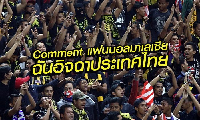 Comment!!! แฟนบอลมาเลเซีย หลังไทยแพ้เกาหลีใต้ 0-1