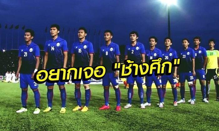 """คอมเม้นท์แฟนบอลกัมพูชาหลังผลสำรวจพบว่า """"แฟนบอลอยากเห็นทีมชาติกัมพูชาเจอกับทีมชาติไทย"""""""