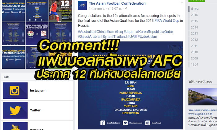 Comment แฟนบอลเอเชีย หลังเพจ AFC ประกาศ 12 ทีมสุดท้ายบอลโลกรอบคัดเลือกรอบ 3