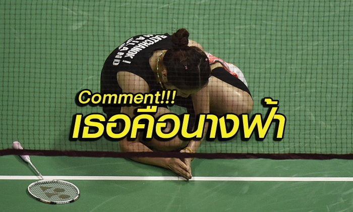 Comment!!! แฟนแบดมินตันจีนและต่างชาติหลังจากน้องเมย์คว้าแชมป์ที่อินเดีย