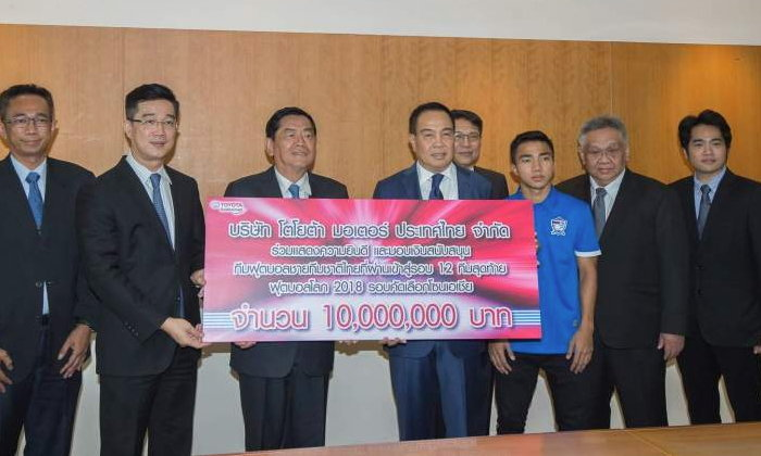 โตโยต้ามอบ 10 ล้าน สนับสนุนทีมชาติไทยลุยรอบ 12 ทีมสุดท้ายบอลโลก รอบคัดเลือก