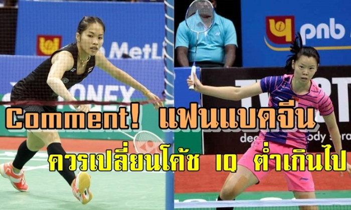 Comment!!! แฟนแบดมินตันจีนหลังลี เซียวรุ่ย แพ้ น้องเมย์ ที่อินเดีย 0-2 เซต