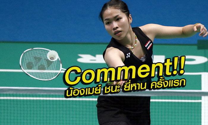 Comment!!! แฟนแบดมินตันจีนและต่างชาติหลังเมย์ ชนะ หวัง ยี่หานได้ ครั้งแรก