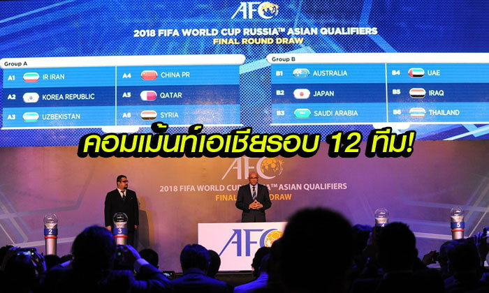 คอมเม้นท์แฟนบอลเอเชียหลังรู้ผลการจับสลากแบ่งกลุ่ม 12 ทีมสุดท้าย