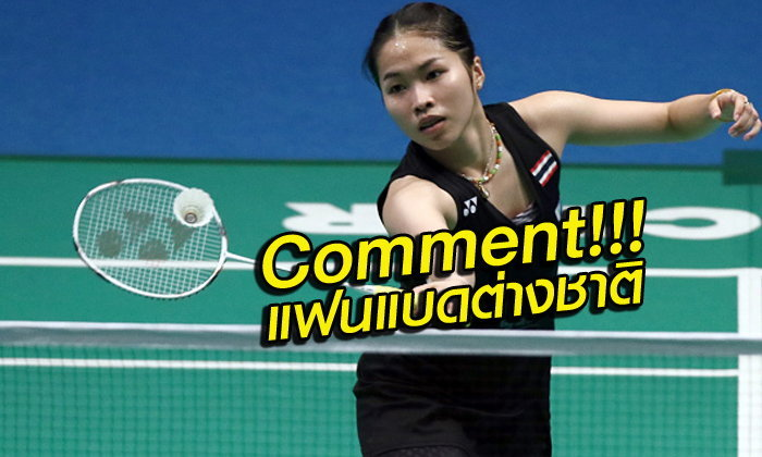 Comment!!! แฟนแบดมินตันต่างชาติ หลังเมย์ชนะอากาเนะ เช้าชิงฯ ที่สิงคโปร์