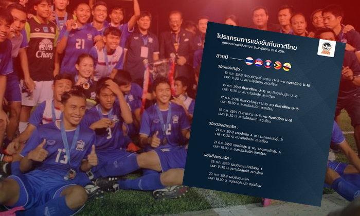 จัดไป! โปรแกรมศึก U-16 ชิงแชมป์อาเซียน แข้งไทยประเดิมดวล ติมอร์ เลสเต