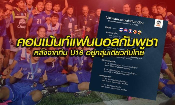 คอมเม้นท์แฟนบอลกัมพูชา หลังจากทีม U16 อยู่ในกลุ่มเดียวกับไทย