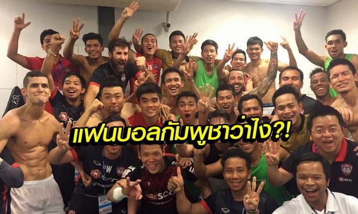 """คอมเม้นท์ """"กัมพูชา"""" หลังรู้ผลว่า """"เมืองทอง"""" บุกไปชนะ """"บุรีรัมย์"""" 3-0"""