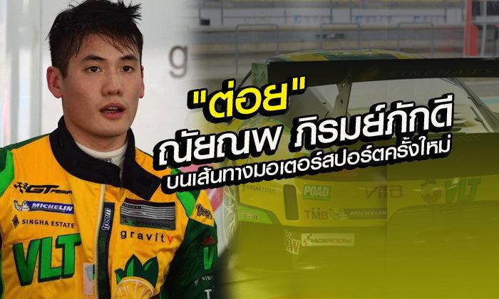 """""""ต่อย"""" ณัยณพ ภิรมย์ภักดี กับเส้นทางนักแข่งรถครั้งใหม่ ต้องไฉไลกว่าเดิม!!!"""