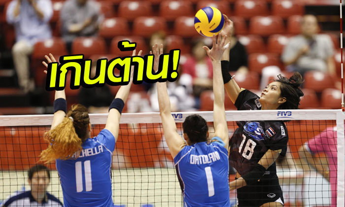 """เต็มที่แล้ว! """"ตบสาวไทย"""" ต้านไม่ไหวพ่าย """"อิตาลี"""" 1-3 ศึกคัดโอลิมปิก"""