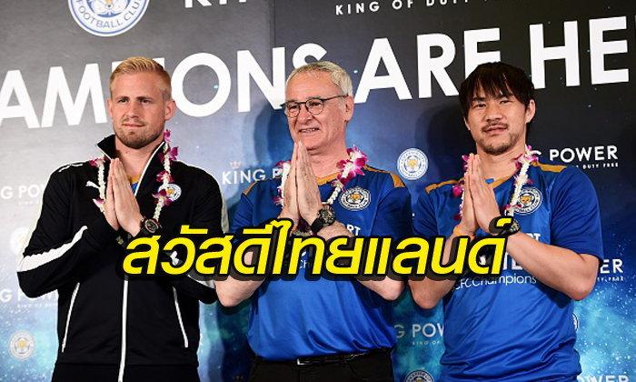 """ประมวลภาพ! """"จิ้งจอกสยาม"""" อินไทยแลนด์"""