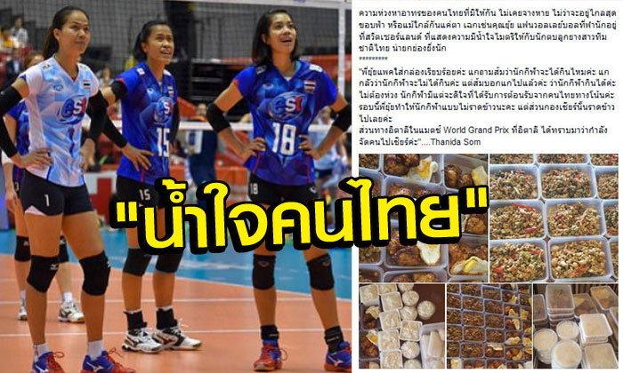 """คนไทยไม่ทิ้งกัน! """"ทัพวอลเลย์บอลหญิง"""" กับน้ำใจเพื่อนร่วมชาติในสวิส (อัลบั้ม)"""