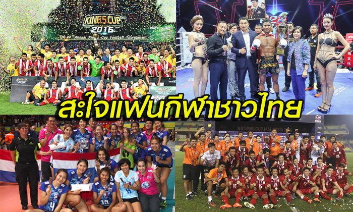 """""""แชมป์เพียบ"""" เช็กผลงานกีฬาไทยวันที่ 5 มิ.ย.59"""