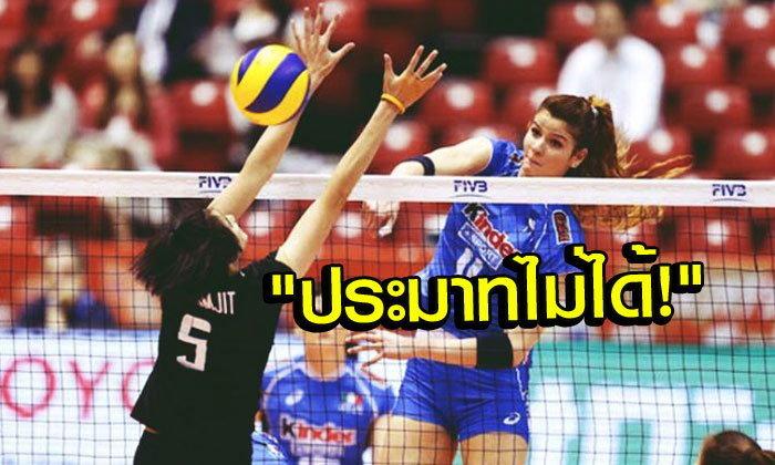 """คืนนี้เจอกัน! สื่ออิตาลีตีข่าว """"ห้ามประมาททีมชาติไทย!"""""""