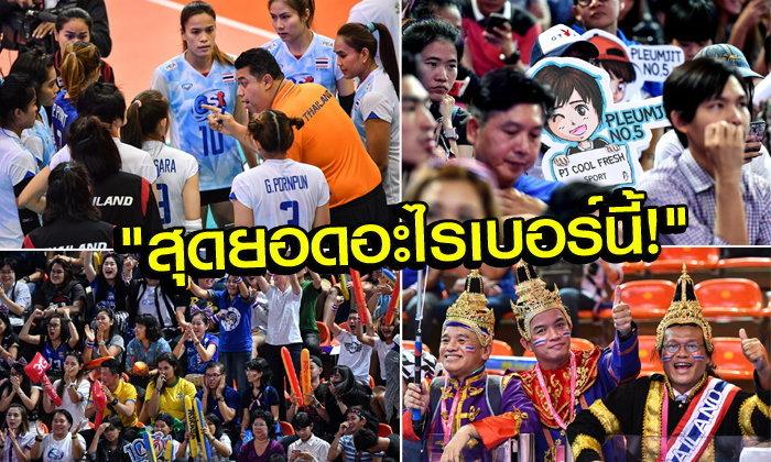 """คอมเม้นท์แฟนวอลเลย์บอล """"เวียดนาม"""" เกี่ยวกับ """"นักกีฬา+กองเชียร์ไทย"""" เกมแพ้บราซิลเมื่อวานนี้"""