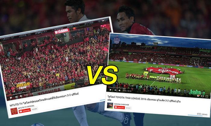 คลิปไฮไลต์ความมันส์ดุเดือด! เวอร์ชั่น MTUTD.TV vs BURIRAM UNITED