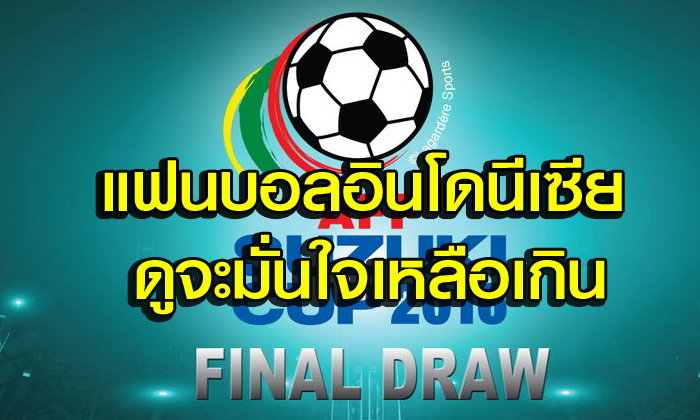 คอมเม้นท์! แฟนบอลอาเซียน หลังเห็นผลการจับสลาก AFF Suzuki Cup
